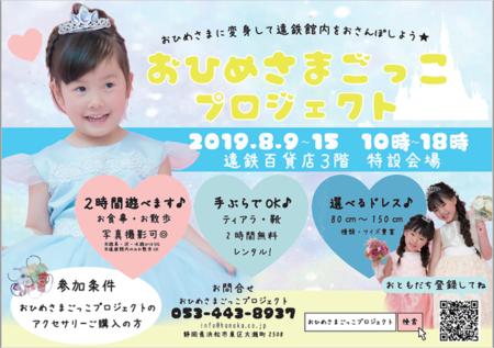 8月9日(金)〜15日(木)おひめさまごっこプロジェクト浜松遠鉄百貨店にて開催決定!