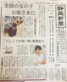 静岡新聞に掲載していただきました