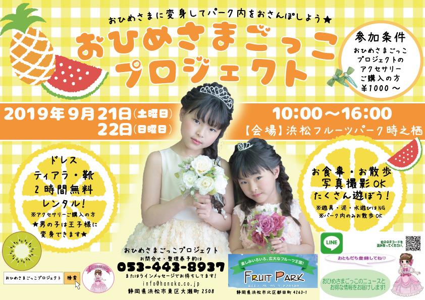 9/21(土)22(日)は浜松フルーツパークで おひめさまになって楽しもう!