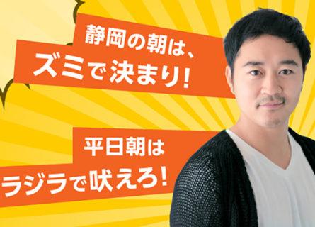 K-mixラジオ出演しました!高橋 正純さんとのトークはこちらから!