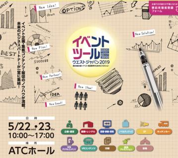 5月22(水)23(木)イベントツールウエストジャパン2019に出展します。