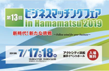 7月17日(水)18日(木)ビジネスマッチングフェアin Hamamatsu2019に出展します