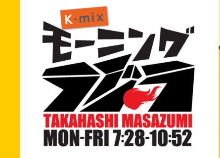 8月6日K-mixモーニングラジラ マスタートークに出演します!