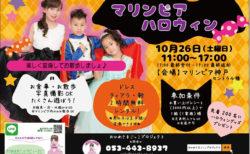 2019年10月26日マリンピア神戸でひめさまごっこプロジェクトを開催しました。