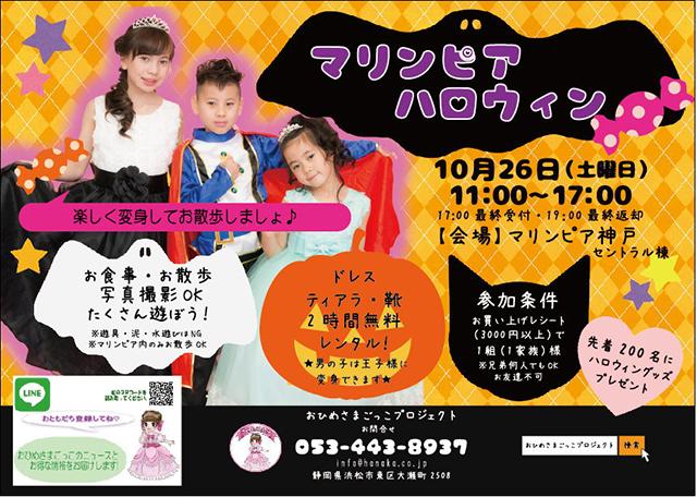 2019年10月26日は 兵庫県神戸 マリンピア神戸でおひめさまごっこ!
