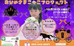 2019年10月26.27日に島根県出雲市「ゆめタウン出雲」でおひめさまごっこプロジェクトを開催しました。