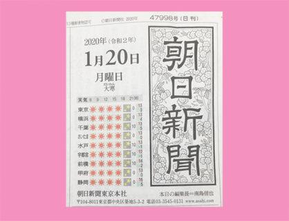 おひめさまごっこプロジェクトが朝日新聞に掲載されました。