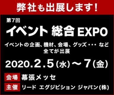 第7回イベント総合EXPOに出展しました(幕張メッセ)