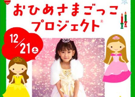 2019年12月21日に東京都「オリナス錦糸町」でおひめさまごっこプロジェクトを開催しました。