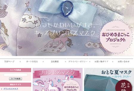 8月8日に yahooショッピングサイト「おひめさまごっこプロジェクト」をオープンいたしました