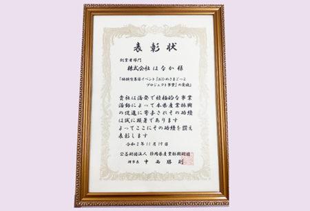 令和2年度静岡県産業財団理事長表彰を受賞いたしました!