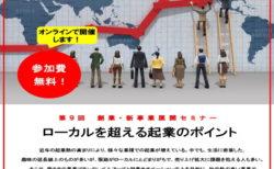 2021年7月24日(土)創業・新事業セミナー「ローカルを超える起業のポイント」に弊社代表取締役 宮武弓佳が登壇します