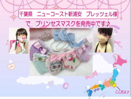 千葉県 ニューコースト新浦安 プレッツェル様でプリンセスマスクを販売中です♪