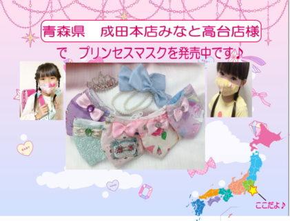 青森県 成田本店みなと高台店様で プリンセスマスク販売中です♪
