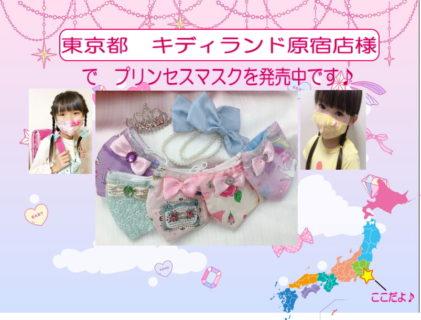 東京都 キデイランド原宿店様で プリンセスマスクを販売中です♪