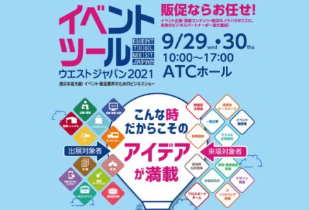 2021年9月29、30日「大阪ATCホールで開催のイベントツールウエストジャパンに出展します」