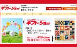 「第92回東京インターナショナル・ギフト・ショー秋2021」に出展。